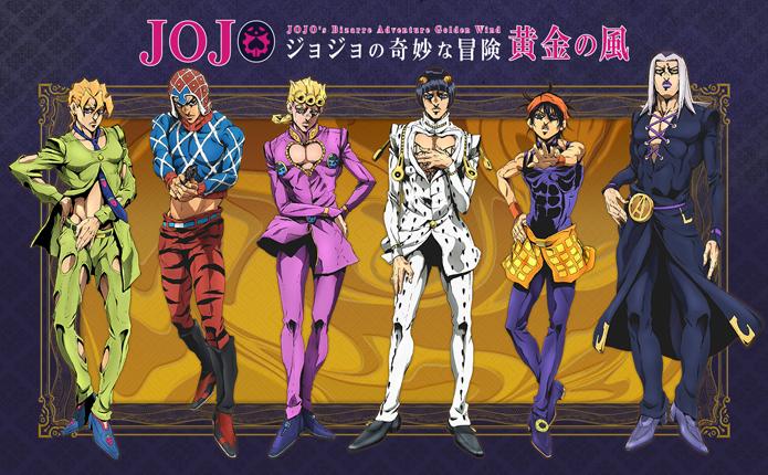 ジョジョ5部アニメ化!!やっぱりみんなキャラが良い。
