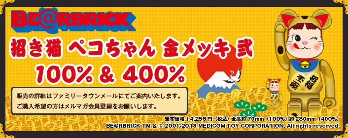 BE@RBRICK招き猫ペコちゃん金メッキ弐100%&400%