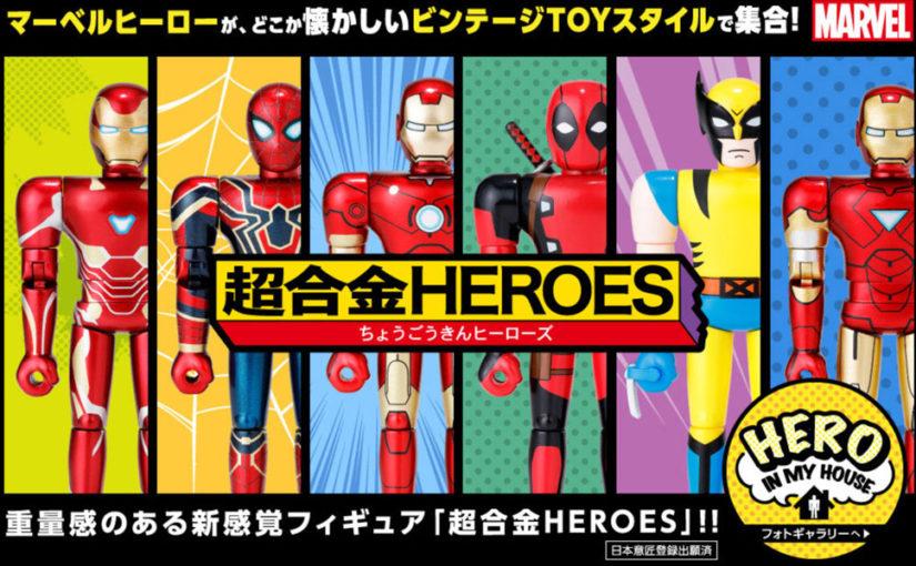 新ブランド:超合金HEROES発売が迫ってきました!嫌いではない!
