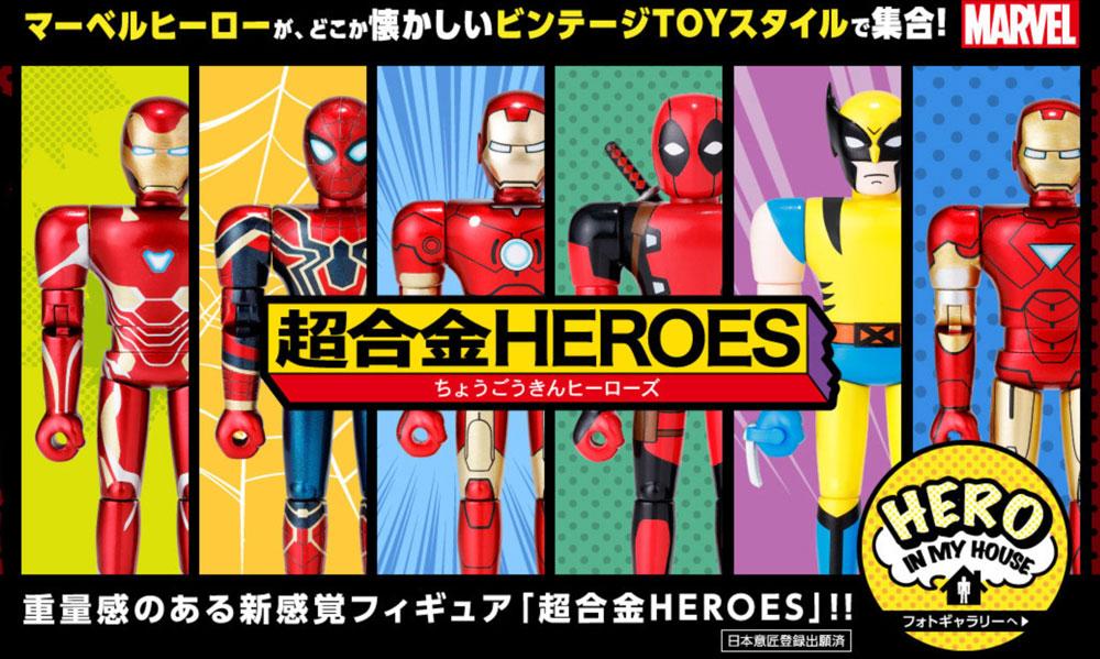 超合金HEROES