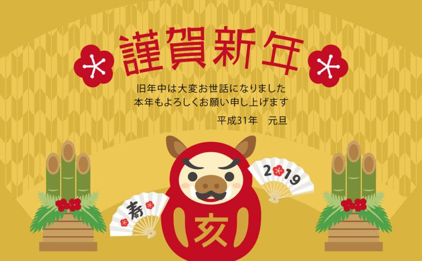 【新年一発目】今年も行くか!キャラアニ福袋!1月1日12:00〜販売!