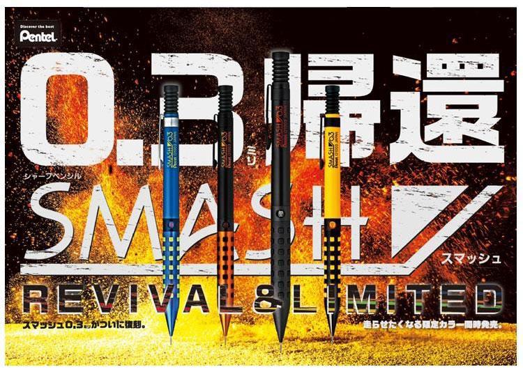 数量限定カラー・スマッシュ0.3mm、ロフトネットで3月23日復刻販売開始!