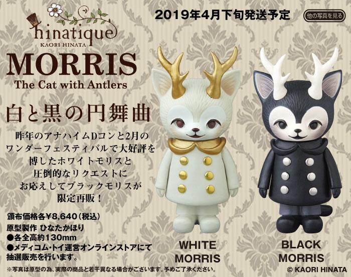 WHITE MORRIS&BLACK MORRIS再販!コレクターの方は抽選忘れずに!