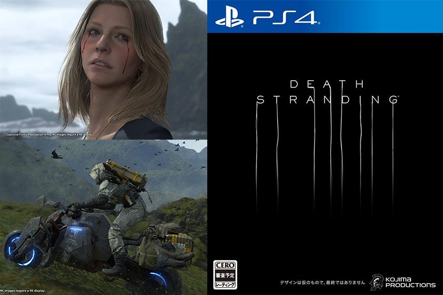 デススト(DEATH STRANDING デス・ストランディング)予約発売日に完売しておる。