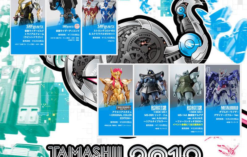 TAMASHII NATION 2019開催記念商品(魂ネイション2019)注目プレミア商品検証