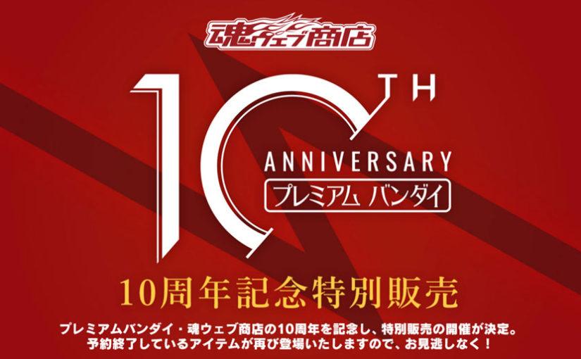 プレミアムバンダイ10周年記念特別販売でプレミア価格アイテムを確保