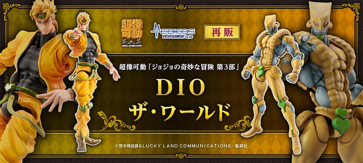 ディオ様きた。超像可動「DIO」「ザ・ワールド」再販予約受付中!<ジョジョの奇妙な冒険 第3部』>
