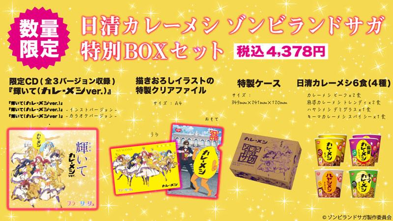 日清カレーメシ × ゾンビランドサガ 特別BOXセット