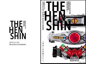 THE HENSHIN イベント 仮面ライダー