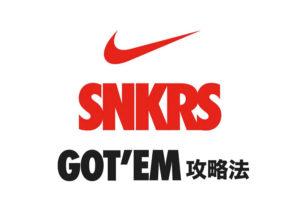 SNKRSで買えない人に。購入確率を上げる攻略方法まとめ。
