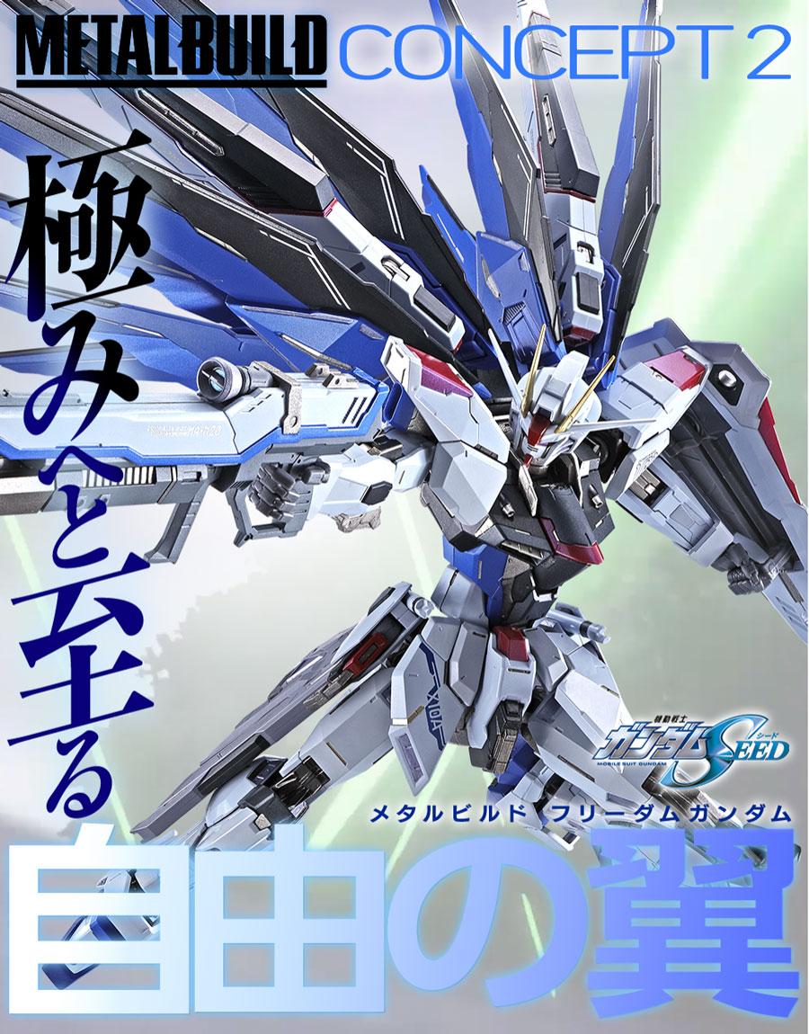 メタルビルド フリーダムガンダム CONCEPT2 予約ページまとめ【3月23日発売】