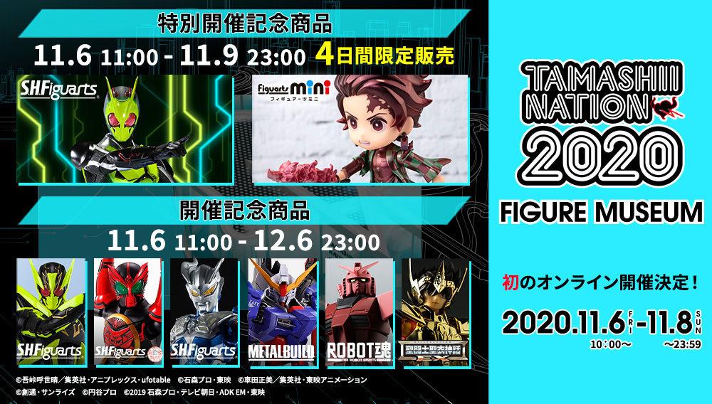 TAMASHII NATION 2020 開催記念商品/特別開催記念商品受注販売&予約販売受付中